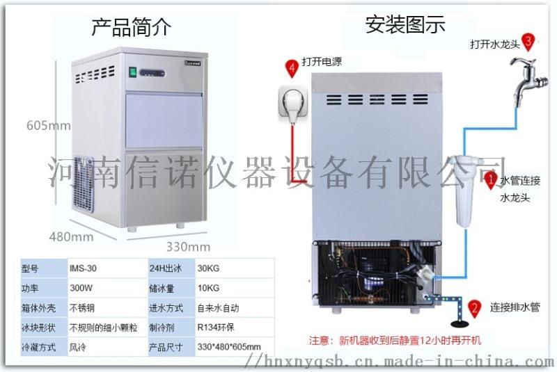 河南20公斤雪花制冰机,颗粒制冰机报价