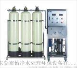 东莞怡净0.5吨RO反渗透纯水设备