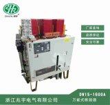 兆宇DW15-1600A万能式断路器/框架式断路器