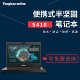 Getac神基S410三防軍工堅固電腦