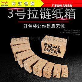 3号拉链纸箱-环艺包装纸箱厂专业定制定做纸箱纸盒
