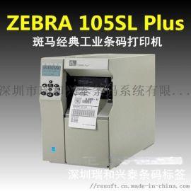 Zebra 105SL PLUS条码标签打印机