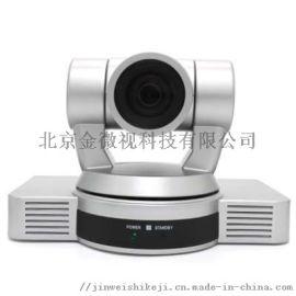 金微视高清视频会议摄像机JWS200