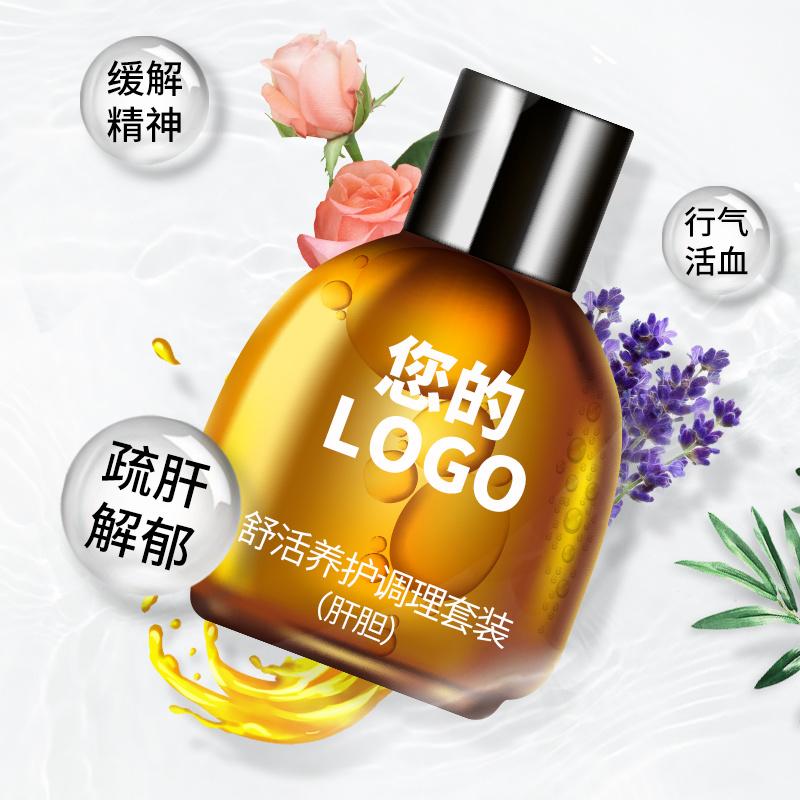 源头厂家肝胆活肤能量养护套OEM贴牌加工品牌定制