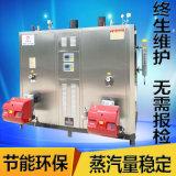 600公斤生物質顆粒蒸汽發生器 低排放蒸汽發生器