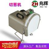 小型臺式切菜機 廚房配套切菜設備 長度可調