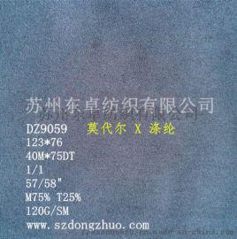 莫代尔涤纶面料砂洗MODAL/POLYESTER