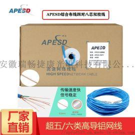 APESD网线超五5类6六类网络线高速千兆电脑监控线宽带路由器网线