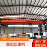 3噸5噸起重機廠家 行車起重機 天車可定製大優惠