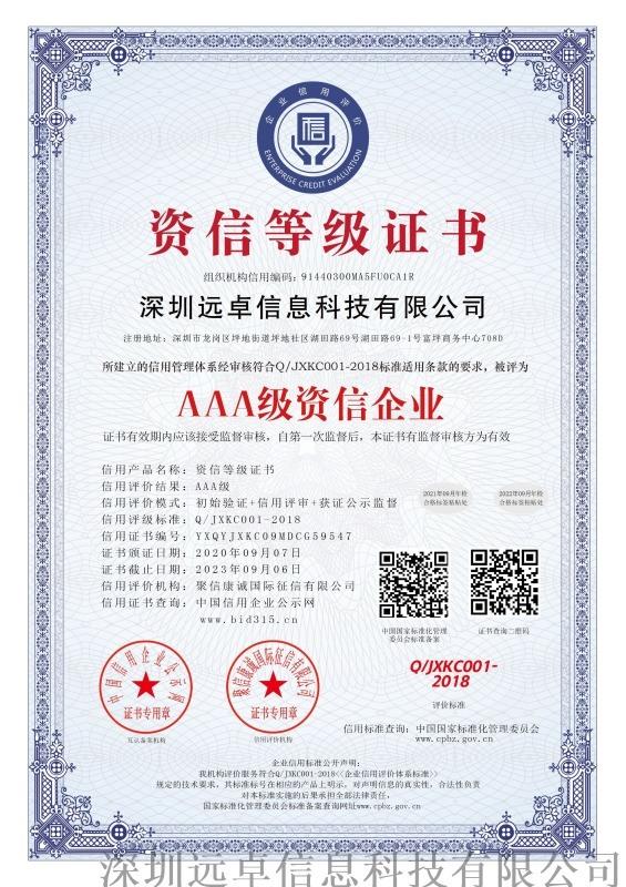 3a资信等级证书aaa信用企业等级证书
