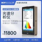光通量測試 流明測試儀 OHSP-350A 手持式光譜儀 色溫測試儀