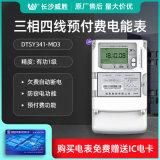 長沙威勝DTSY341-MD3三相電子式IC卡電錶