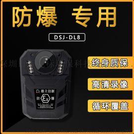 DSJ-DL8防爆记录仪采用本安防爆技术