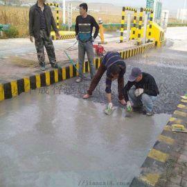 如何修补起砂起皮地面, 水泥混凝土地面缺陷修补剂