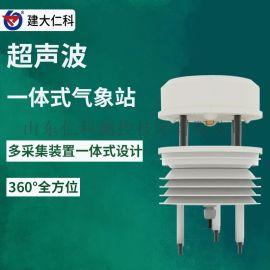 485超声波风速风向传感器 高精度一体式风速风向仪