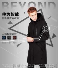 男女长款羽绒服  电热服  发热保暖外套