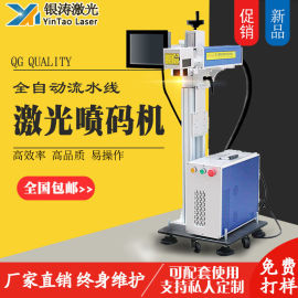 塑胶管材激光喷码机 生产日期流水线激光喷码机
