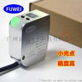 激光位移传感器小光点高精度数显