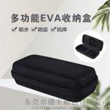 新款EVA收納盒耳機資料線收納盒