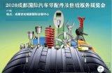 2020成都汽配展-国际汽车零配件及售后服务展
