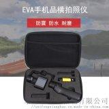 EVA手機平衡拍照儀收納包
