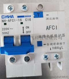 故障电弧保护I电弧故障断路器火灾探测安全智慧用电