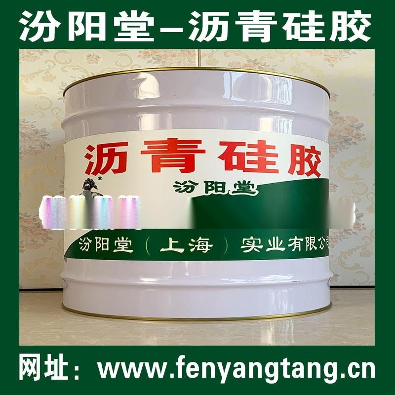 瀝青矽膠、直供直銷、瀝青矽膠防水材料、廠價