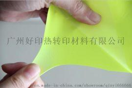 热转印材料工厂刻字膜产品耐水洗度
