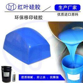 塑胶制品专用移印硅胶