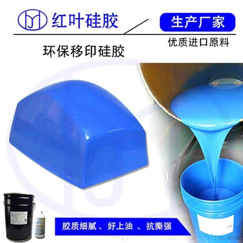 塑膠製品專用移印矽膠