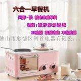 網紅多功能六合一早餐機宿舍電蒸鍋家用早餐機電烤箱