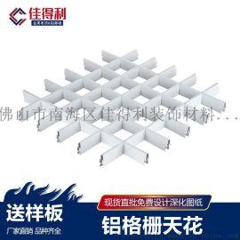 白色吊顶铝格栅工程适用铝格栅吊顶材料