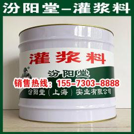 灌漿料、生產銷售、灌漿料