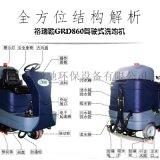 江蘇洗地機 駕駛式洗地機 格瑞勒洗地機  工廠直銷