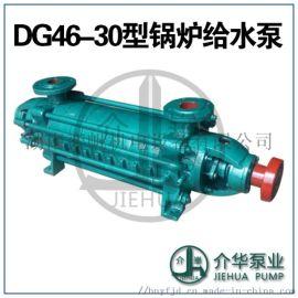 长沙水泵厂 DG46-30 锅炉给水泵