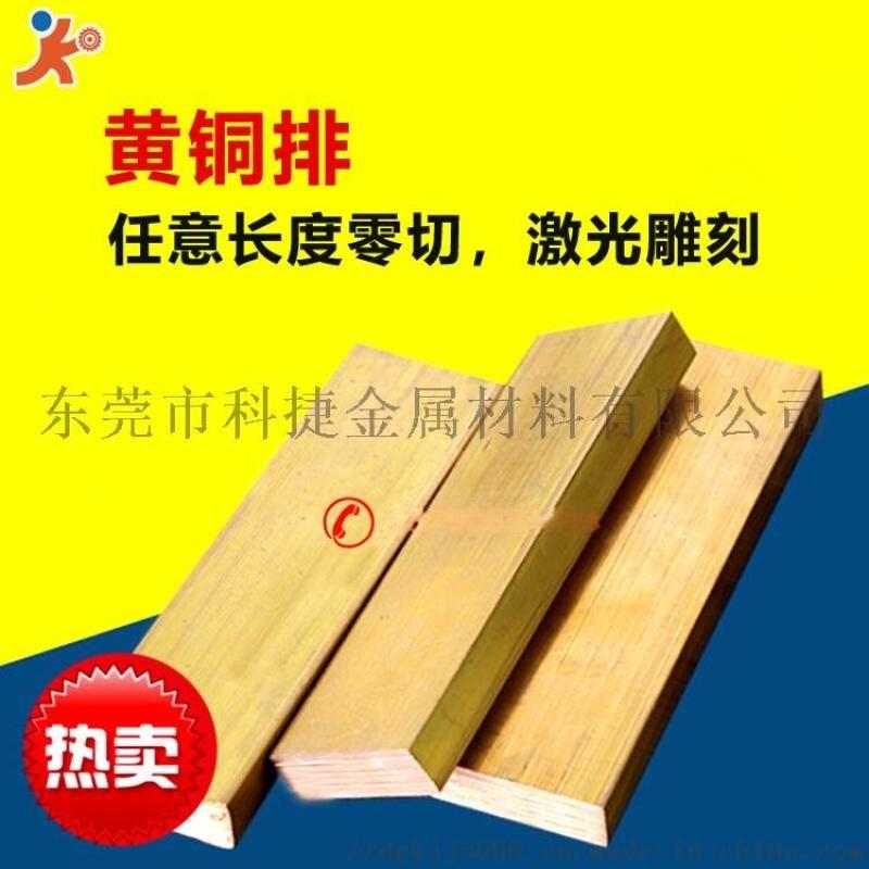 H59黃銅排 耐蝕性良好 易切割批發零售