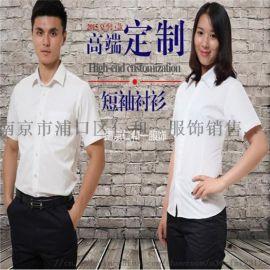 南京职业装定做 南京职业装团购 南京