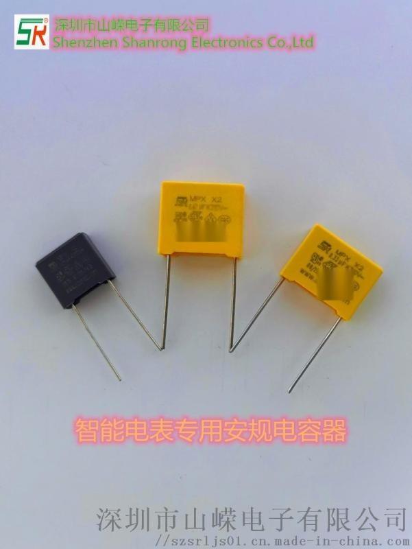 电能表专用安规电容器