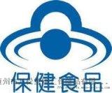 蓝帽  食品备案生产厂家提供养生茶固体饮料加工