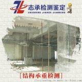 广州学校教育类建筑物结构检测鉴定-学校承重检测机构