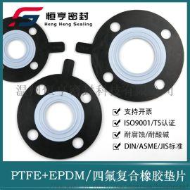 国标 法兰垫片PTFE EPDM 四氟复合橡胶化工