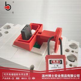 中小型塑壳断路器锁LOTO安全锁具BD-D29