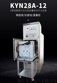 KYN61-40.5高壓開關櫃KYN28A-12