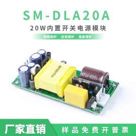 双路20W开关电源板 5v+12v双输出