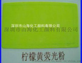 厂家直销荧光笔用荧光粉 仿伪用荧光粉/发光粉