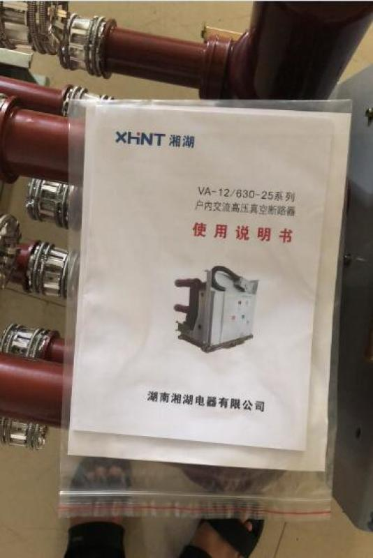 湘湖牌TKQG-125/3SXGR 40A隔離開關式雙電源自動轉換開關(分開操作三段式)樣本