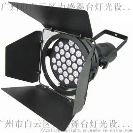 LED车展灯 多功能会议灯 宴会厅舞台灯光