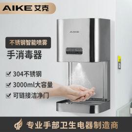 艾克不锈钢手消毒器自动感应酒精喷雾器壁挂式净手器