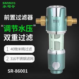 控压**精度调压 稳压、减压前置净水器