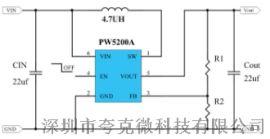 代理PW5200A单节两节干电池升压IC